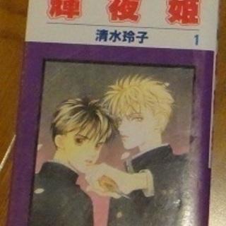 輝夜姫27巻セット・2002年度の小学館漫画賞受賞作品!