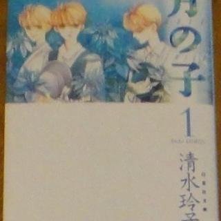 月の子MOON CHILD・全8巻セット