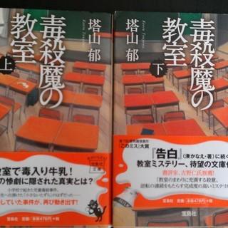 【小説】毒殺魔の教室 上下巻 塔山郁