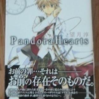 pandorahearts1-13巻セット