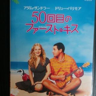 【DVD】50回目のファーストキス