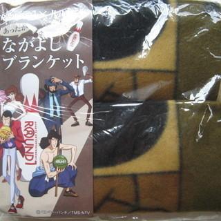 ルパン三世のブランケット(ひざ掛け)【非売品】300円で!