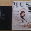 《値下げ》MUSE 1月号 付録付き