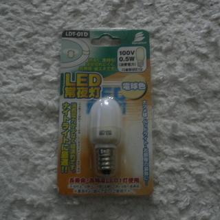 LED常夜灯 100V・0.5W 電球色 新品未開封