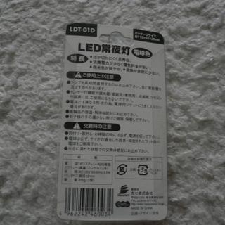 LED常夜灯 100V・0.5W 電球色 新品未開封 − 大阪府