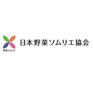 【終了】ジュニア野菜ソムリエコース講座