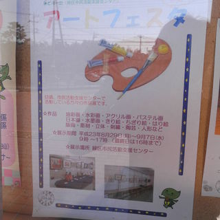 9月7日で終了!緑区民のアートフェスタを開催中♪中山駅