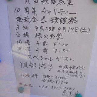貝田ふみえ歌謡教室♪昨年と同様に歌って下さい(^0^)中山