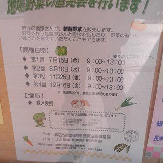 主に緑区内で取れた野菜を、緑区役所で地場野菜の直売会を実施します...