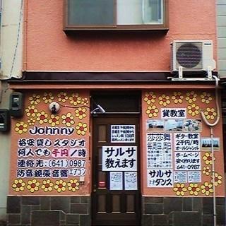 京都深草ギター教室 オールジャンル格安Johnny