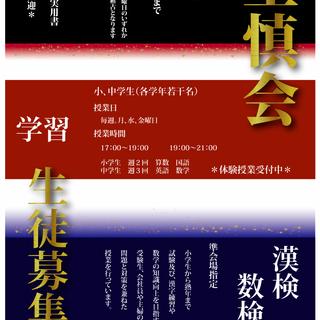 至慎会〜生徒募集〜小中学生を対象とした少人数制〜