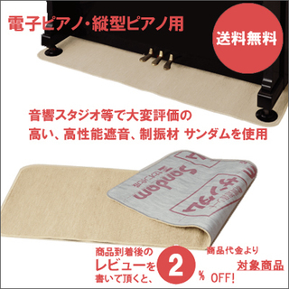 防音対策 防音絨毯!電子ピアノ・ピアノ用 名古屋のピアノ専…