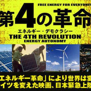 世界の自然エネルギー転換を描くドキュメンタリー映画「第4の革命 ...
