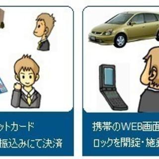 24時間入出庫可能な無人貸出レンタカー!! カーシェアリング京都