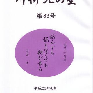 川柳雑誌をあげます