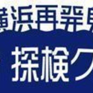 〜コクリコ坂バージョン〜今と昔探検クルーズ・産業編in関内・伊勢佐木