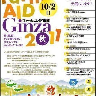 10/2も開催 「ファームエイド銀座2011」