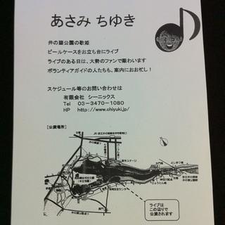 演歌だってストリートライブ! 井の頭公園の歌姫・あさみちゆき