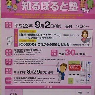 お金のこと考えよう◆第1回市民向け講座・知るぽると塾◆札幌…