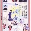 日本舞踊千波流『千波会』浅草公演