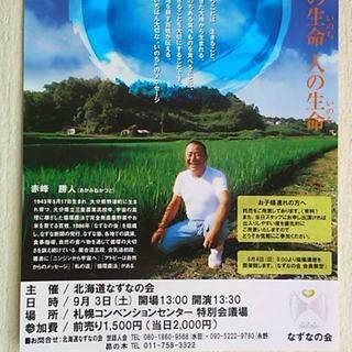 ◆いのちのメッセージ◆赤峰勝人講演会◆東札幌駅すぐ