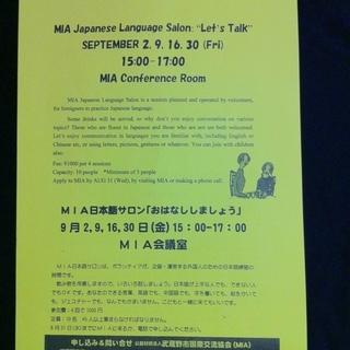 武蔵境で少人数日本語講座!
