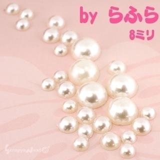 ◇デコ電パーツ◇半円パール8ミリオフホワイト Pearl-08-...