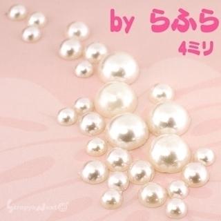 ◇デコ電パーツ◇半円パール4ミリオフホワイト Pearl-04-...