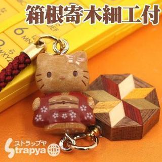【ご当地キティ】本物の箱根寄木細工つき!和心きてぃ根付ストラップ