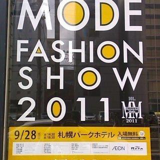 第101回毎日モードコレクション2011開催!札幌パークホ…