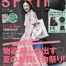 100円 スプリング 7月号