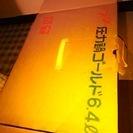 ピースター圧力鍋ゴールド6.4L 未使用 美品