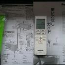 Panasonic  エアコン ナノイー 2014年度版 8畳用
