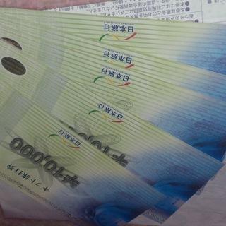 日本旅行券5万円分