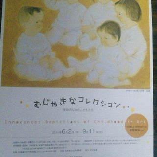 9月11日まで。『むじゃきなコレクション』at 北海道立近代美術館