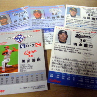 プロ野球カード【値下げ!】