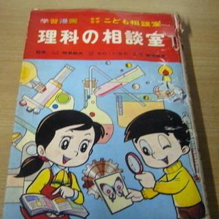 【学習漫画】 理科の相談室
