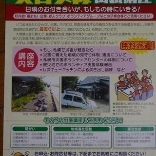 札幌で生きていく!「災害支援出張講座」