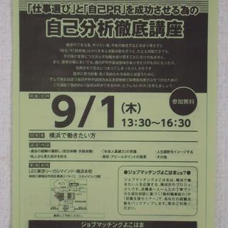 【自己分析徹底講座】 /ジョブマッチングよこはま /横浜駅