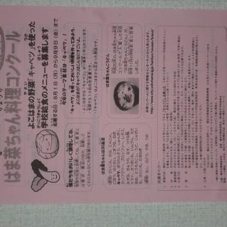 はま菜ちゃん♪ キャベツを使ったお料理コンクール♪ /横浜駅