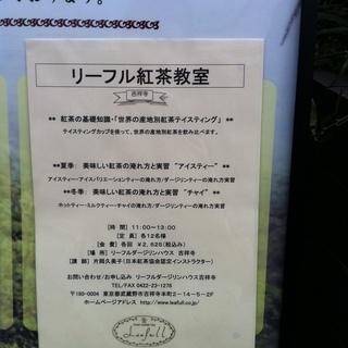 吉祥寺で様々な紅茶の正しい淹れ方を...