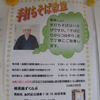 浦舟コミュニティハウスで<そばうち教室>  @阪東橋駅