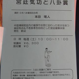石川町駅) カルチャーセンター本牧で気功の勉強を。