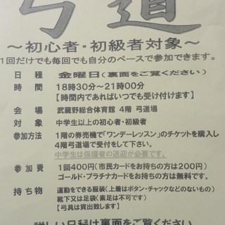 自分のペースで弓道を極めるin武蔵野総合体育館