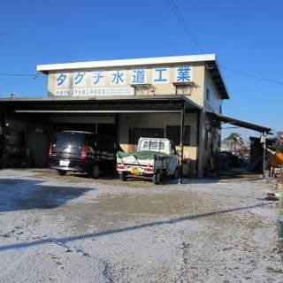 岐阜県中津川市の水道屋さん「タグチ水道工業」です。水漏れ、つまり...