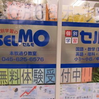 個別学習のSELMO<無料体験実施中!>セルモ本牧通り教室(山手駅)