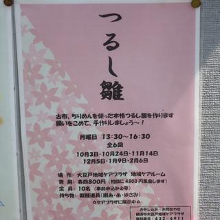 大豆戸地域ケアプラザで習う 【つるし雛】  (新横浜駅)