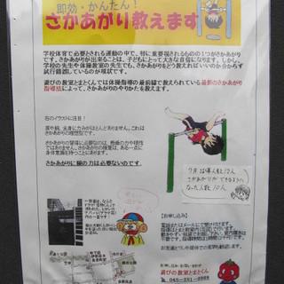 即効!かんたん! <さかあがり教えます> @石川駅