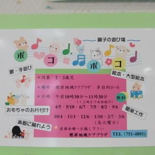 【親子の遊び場 ポコポコ】in根岸地域ケアプラザ (根岸駅)