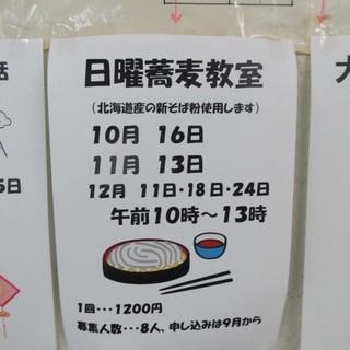 <日曜蕎麦教室> お蕎麦を一緒につくりませんか? @根岸駅